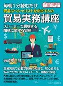 毎朝1分読むだけ貿易スペシャリストをめざす人の貿易実務講座 ストーリーで説明する関税に関する実務。