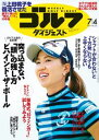 週刊ゴルフダイジェスト 2017年7月4日号【電子書籍】