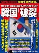 SAPIO 増刊 (サピオゾウカン) 韓国「破裂」