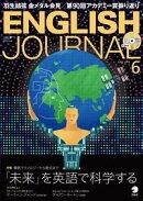 [音声DL付]ENGLISH JOURNAL (イングリッシュジャーナル) 2018年6月号 〜英語学習・英語リスニングのための月刊誌 […