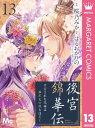 後宮錦華伝 予言された花嫁は極彩色の謎をほどく 13【電子書籍】[ 桜乃みか ]