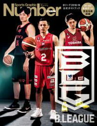 Number PLUS B.LEAGUE 2018-19 OFFICIAL GUIDEBOOK Bリーグ2018-19 公式ガイドブック (Sports Graphic Number PLUS(…
