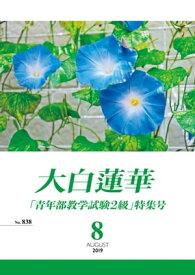 大白蓮華 2019年 8月号【電子書籍】[ 大白蓮華編集部 ]
