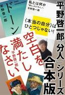 平野啓一郎「分人」シリーズ合本版:『空白を満たしなさい』『ドーン』『私とは何かー「個人」から「分人」へ』