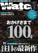 POWERWatch No.100