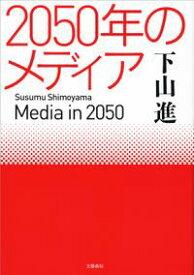 2050年のメディア【電子書籍】[ 下山進 ]