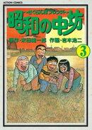 昭和の中坊 3巻