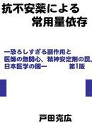 抗不安薬による常用量依存恐ろしすぎる副作用と医師の無関心、精神安定剤の罠、日本医学の闇 第1版