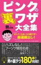 ピンクの裏ワザ大全集三才ムック vol.908【電子書籍】[ 三才ブックス ]