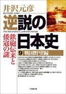 逆説の日本史9 戦国野望編/鉄砲伝来と倭寇の謎