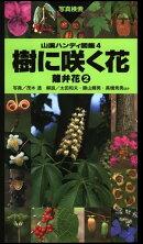 ヤマケイハンディ図鑑4 樹に咲く花 離弁花2