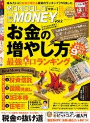 100%ムックシリーズ MONOQLO the MONEY vol.2