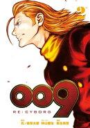 009 RE:CYBORG2巻