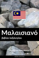 Μαλαισιανό βιβλίο λεξιλογίου