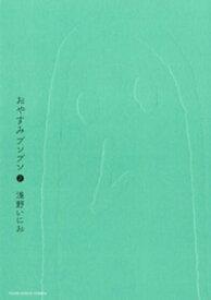 おやすみプンプン(2)【電子書籍】[ 浅野いにお ]