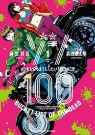 ゾン100〜ゾンビになるまでにしたい100のこと〜(1)【電子書籍】[ 麻生羽呂 ]