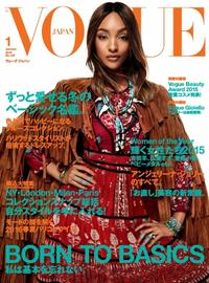 VOGUE JAPAN 2016年1月号 No.1972016年1月号 No.197【電子書籍】