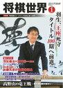 将棋世界(日本将棋連盟発行) 2016年1月号2016年1月号【電子書籍】