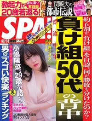 SPA! 2017年6月27日・7月4日合併号【電子書籍】