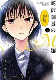 蛇沢課長のM嬢(5)【電子書籍】[ 犬上すくね ]