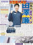 駒大スポーツ(コマスポ)91号