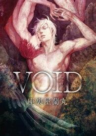 VOID【電子書籍】[ 座裏屋蘭丸 ]
