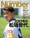 Number(ナンバー)926号【電子書籍】