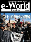 e-World Premium 2017年7月号