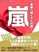 嵐 Since 1999  ~未来へ続く5人の絆~