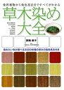草木染め大全染料植物から染色技法まですべてがわかる【電子書籍】[ 箕輪直子 ]