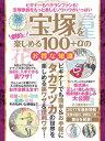 宝塚を劇的に楽しめる100+αのお得な知識三才ムック vol.911【電子書籍】[ 三才ブックス ]