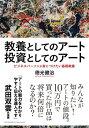 教養としてのアート 投資としてのアート【電子書籍】[ 徳光健治 ]