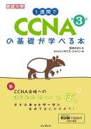 1週間でCCNAの基礎が学べる本 第3版
