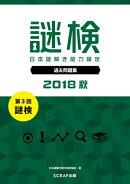 謎検 分冊版 過去問題 2018 秋