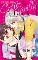 コーヒー&バニラ black【マイクロ】(7)