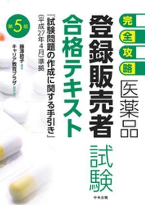 【完全攻略】医薬品「登録販売者試験」合格テキスト 第5版【電子書籍】[ キャリア教育プラザ ]