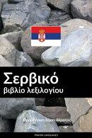 Σερβικό βιβλίο λεξιλογίου