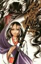 忍びの国(4)【電子書籍】[ 和田竜 ]