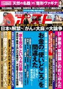 週刊ポスト 2021年 6月11日号