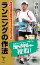 ランニングの作法ゼロからフルマラソン完走を目指す75の知恵【電子書籍】[ 中野 ジェームズ 修一 ]