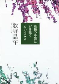 葉桜の季節に君を想うということ【電子書籍】[ 歌野晶午 ]
