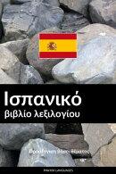 Ισπανικό βιβλίο λεξιλογίου