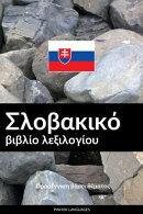 Σλοβακικό βιβλίο λεξιλογίου