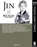 JINー仁ー 8