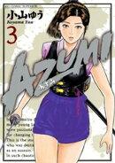 AZUMIーあずみー(3)