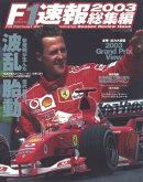 F1速報 2003 総集編