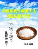 病気にならない塩の選び方