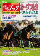 週刊競馬ブック2018年12月24日発売号