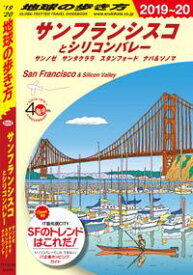 地球の歩き方 B04 サンフランシスコとシリコンバレー サンノゼ サンタクララ スタンフォード ナパ&ソノマ 2019-2020【電子書籍】