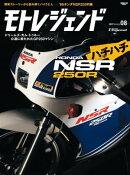 モトレジェンド Vol.8 '88ホンダNSR250R編